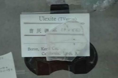 テレビ石1.jpg